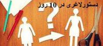 رژیم شوک! دستور لاغری در 10 روز ویژه مانکن شدن تا عید