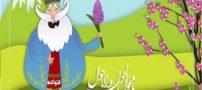 جوک های خنده دار و خفن عید نوروز