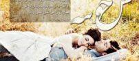 جملات عاشقانه زن و شوهری موقع خواب