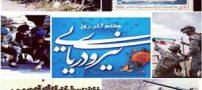 معرفی رشته نیروی دریایی و بازار کار در ایران
