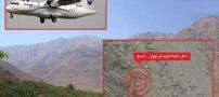 سقوط هواپیمای تهران یاسوج و کشته شدن همه مسافران + جزئیات