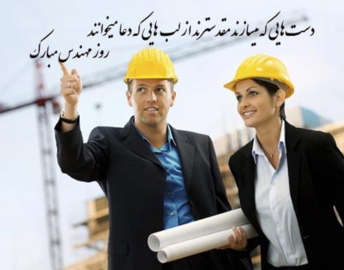 عکس نوشته و گیف تبریک روز مهندسی بزرگداشت خواجه نصیر طوسی