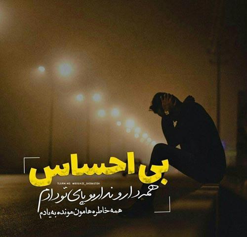 تصویر ناراحتی از عشقت