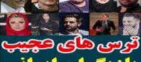 عجیب ترین ترس های بازیگران ایرانی+ عکس
