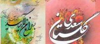 فاجعه سانسور کلمه شر اب از کتب اشعار سعدی حافظ