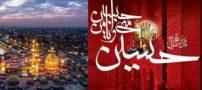 امام حسین از طلوع مهر تا غروب عشق   زندگینامه + تصاویر ناب
